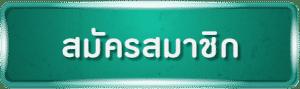 Sagamevip Register