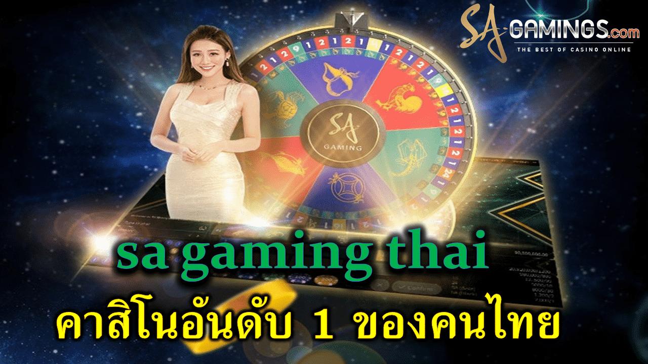 sa gaming thai